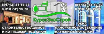 Фирма КурскЭкоСтрой