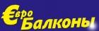 Фирма ЕвроБалконы