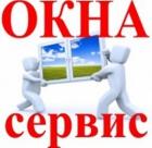 Фирма Окна сервис