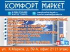 Фирма Комфорт Маркет
